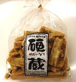 画像3: 硬蔵(かたいぞう)★ゴマ入り揚げのり餅