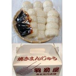画像4: クール冷蔵便配送【3本セットおまけ】焼きまんじゅう3本(12個)×6袋