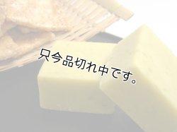 画像1: 芋ようかん[芋羊羹](2個入り)